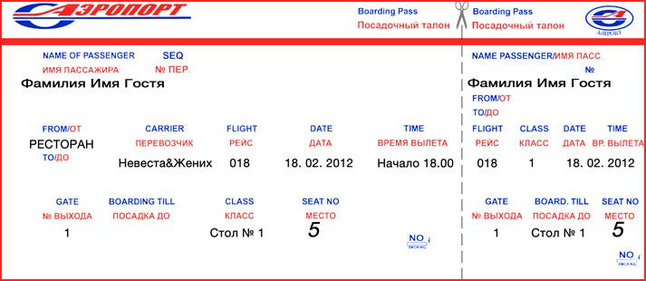 Как сделать фейковый билет на самолет