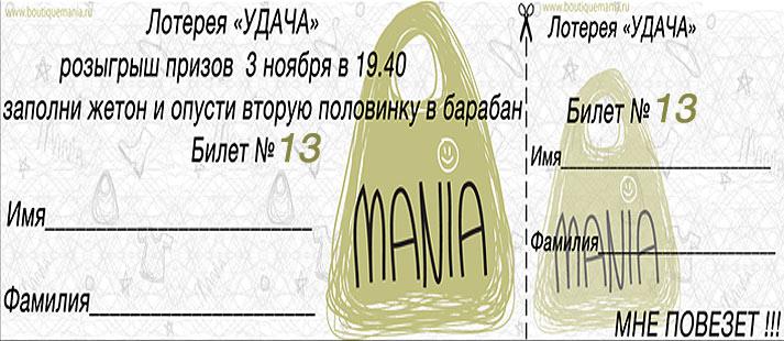 Лотерейные билеты на юбилей своими руками - Vdpo85.ru